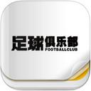 足球俱樂部iPad版