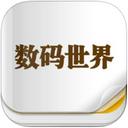 數碼世界iPad版