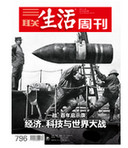 三联生活周刊iPad版