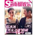 南都娱乐周刊iPad版V3.3