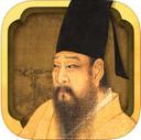 韩熙载夜宴图iPad版 V1.0.3