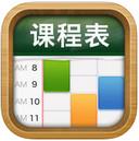 课程表iPad版 V1.8.1