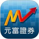 元富证券iPad版 V3.8.00