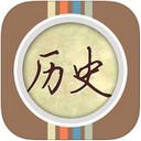 名人历史课iPad版 V1.3.2