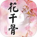 花千骨小说iPad...