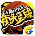 腾讯街头篮球V1.2.1