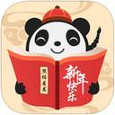 91熊貓看書
