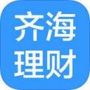 齐海理财ios版v1.0.1