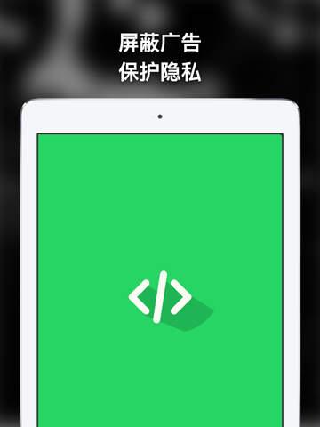 广告终结者iPad版