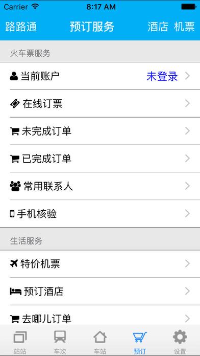 路路通时刻表IOS版