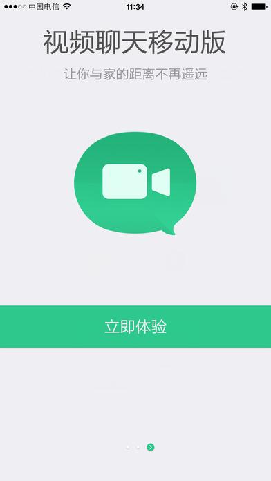 TV视频聊天iPad版