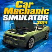 汽车技工模拟器 2014 1.3.1