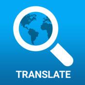 说话和翻译 - 翻译在线服务