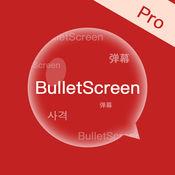 弹幕神器 Pro - 为微信聊天弹幕制作 1
