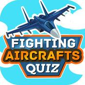 战事 飞机 测验 免费 最好 有趣 遊戲 花絮 了解 平面 1