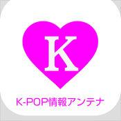 K-POP LOVE!~ 韓流エンタメ情報まとめアプリ 1.0.0