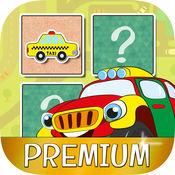 赛车总动员儿童连连看之小汽车游戏(3到6岁宝宝早教育儿益