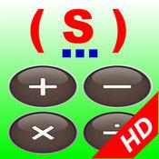 超级计算器带历史记录和函数绘图功能HD V5.7