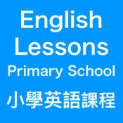 小学英语学习课...