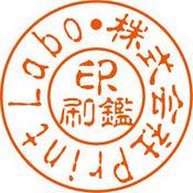 Print Labo 判子屋丸の内店 2.2.1