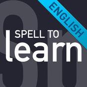 英语拼写与词汇教练