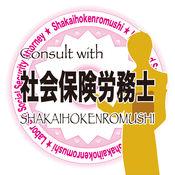 Consult with 社会保険労務士 1.3.6