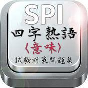 SPI 四字熟語その意味(教養・常識語)試験対策問題集 1.0.0