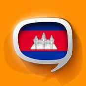 Pretati高棉语词典 - 跟着音频一起说高棉语 1.1