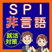 SPI 非言語分野(数学) 一般常識問題集 無料就活アプリ 1.0.2