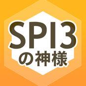 SPI3の神様 1.0.1