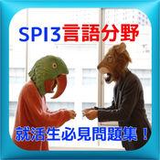 SPI3言語対策最新版 1.0.1