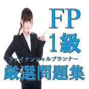 FP1級  ファイナンシャルプランナー 過去問 無料厳選問題
