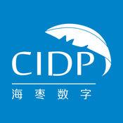 CIDP制造业数字...