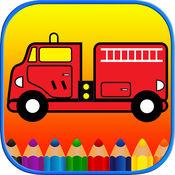 童装着色页 - 幼儿汽车运输 1.0.0