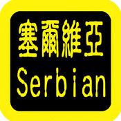 Serbian Audio Bible 塞尔维亚语圣经 1.0.1