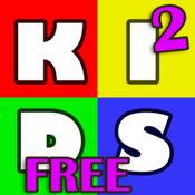 儿童教育游戏 2 ...