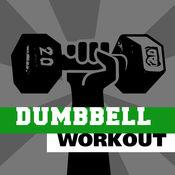 哑铃锻炼 - HIIT训练WOD与练习腹肌的胳膊腿 1.2