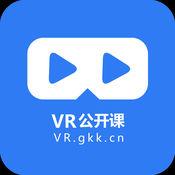 VR公开课|原创VR教学和海量虚拟现实教育资源 1.1.2