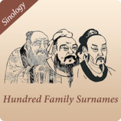 Sinology:Hundred Family Surnames - 华夏国学:百家姓 1.1