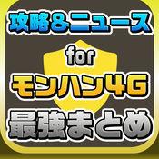 MH4G攻略ニュースまとめ for モンハン4G(モンスターハンタ