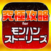 MHST究極攻略 for モンハンストーリーズ 1.1