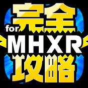 MHXR完全攻略 for モンハン エクスプロア 1