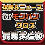 MHX攻略ニュースまとめ for モンハンクロス(モンスターハン