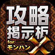 MHX攻略&集会所掲示板 for モンハンクロス(モンスターハンタ