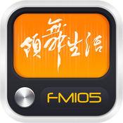 FM105听众端 2.4