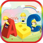 孩子學習ABC詞彙免費遊戲 Free Games 1