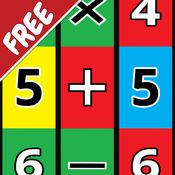 孩子们 数学 号码免费 Free 2.7.01