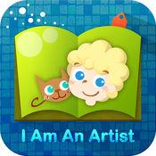 我是小小艺术家 1.0.0