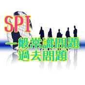 SPI一般常識問題 過去問題集 1.0.0