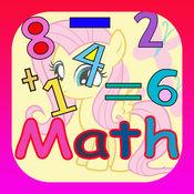 儿童数学游戏免费为马小小马版 1